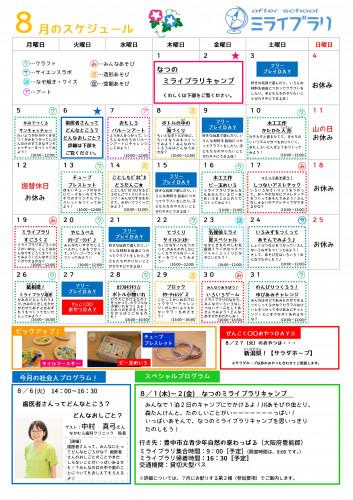 8月学童保育スケジュール.jpg