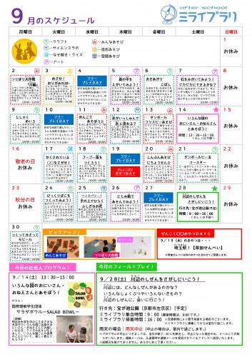 9月学童保育スケジュール.jpg