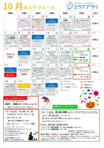 10月学童保育スケジュール.jpg