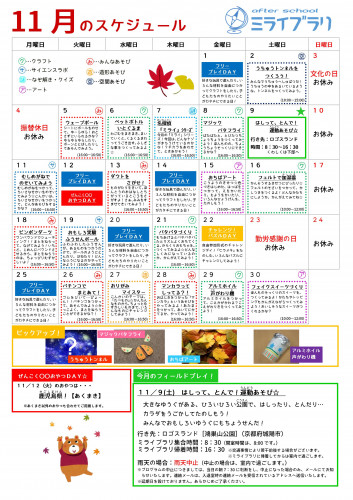 11月学童保育スケジュール.jpg