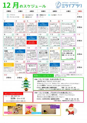 12月学童保育スケジュール.jpg