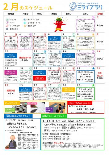 2月学童保育スケジュール.jpg