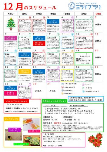 12月ミライブラリスケジュール.jpg