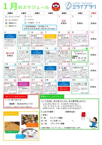 1月ミライブラリスケジュール.jpg