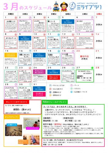 3月ミライブラリスケジュール.jpg