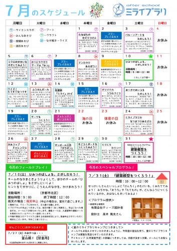 7月ミライブラリスケジュール.jpg