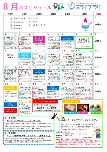 8月ミライブラリスケジュール.jpg