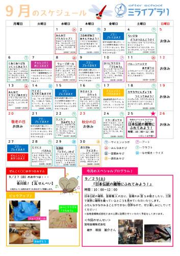 9月ミライブラリスケジュール.jpg