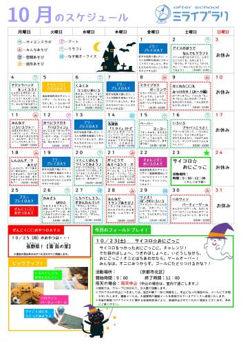 10月ミライブラリスケジュール.jpg