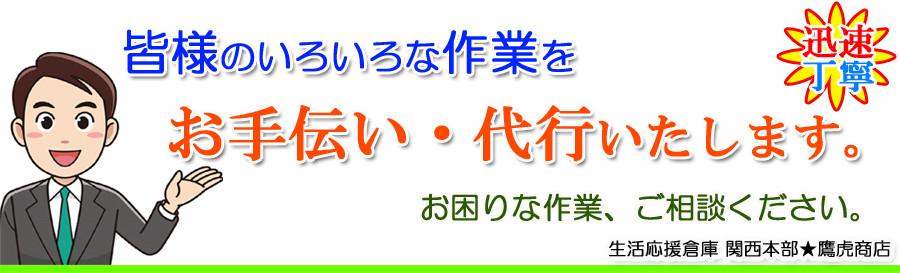 daikousagyou.jpg