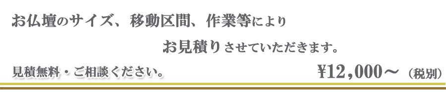 仏壇移動12000.jpg