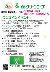 25日チラシ.JPG