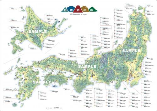 百名山チャレンジマップ.jpg