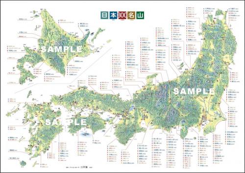 2019三百名山マップSAMPLE.jpg