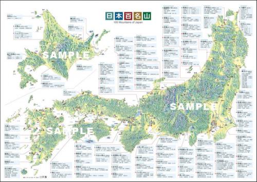 百名山エンジョイマップ2SAMPLE.jpg