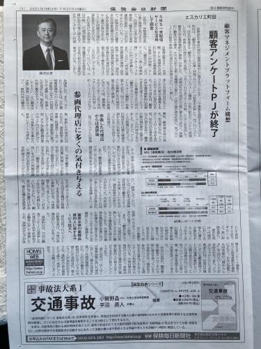 新日本保険新聞記事1.jpeg