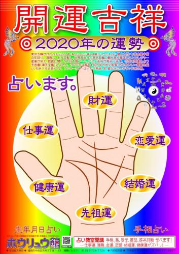 kisshou2020houryu-kan.jpg