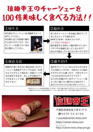 チャーシュー1本売り2019.jpg