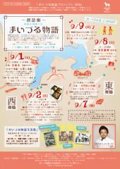 maizurum_flyer.jpg