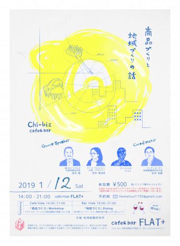 chibiz_cafe_20190112_flyer.jpg