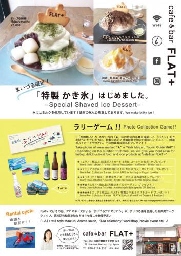 A4kakigori_flyer.jpg