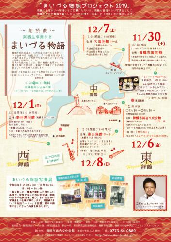maizurum_flyer2019.jpg
