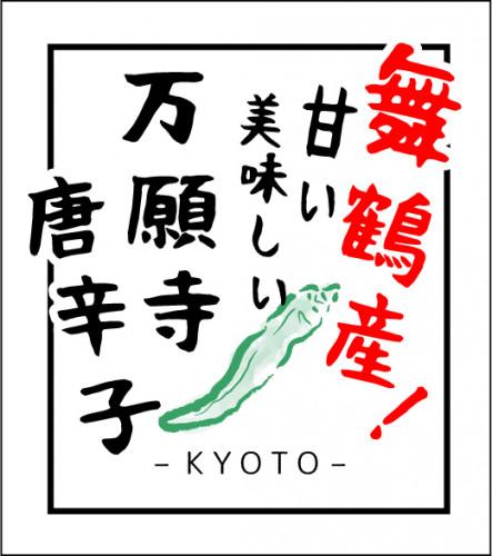 manganji_label.jpg