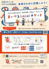 チラシ_buylocalmaizuru_表.jpg