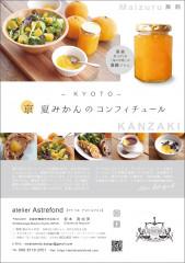 夏みかんコンフィチュール_A5_01.jpg