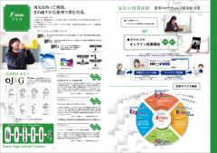 入会案内_2021-04.jpg