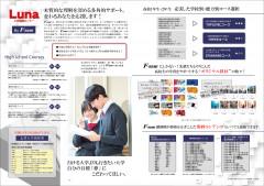 入会案内_2021-05.jpg