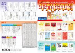 年賀チラシ表 入力済-web.jpg