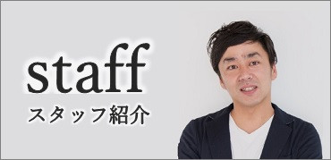 大阪のかわいい狭小住宅 モイコッティtopバナースタッフ紹介バナー.jpg