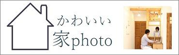 大阪のかわいい狭小住宅 モイコッティがたくさん紹介されているかわいい家photoのバナー.jpg