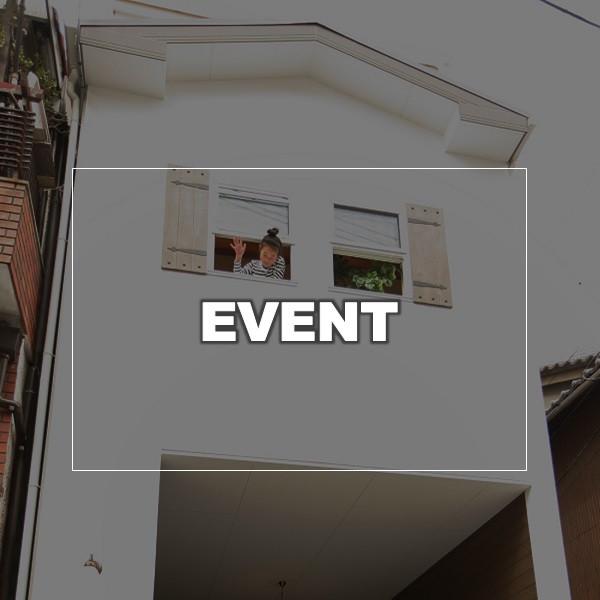 阿倍野区の土地情報 大阪のかわいい狭小住宅 モイコッティのイベント情報