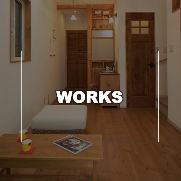 阿倍野区の土地情報 大阪のかわいい狭小住宅の施工例ページ