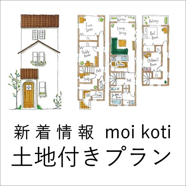 阿倍野区の土地情報 大阪のかわいい狭小住宅 モイコッティ土地付きプラン