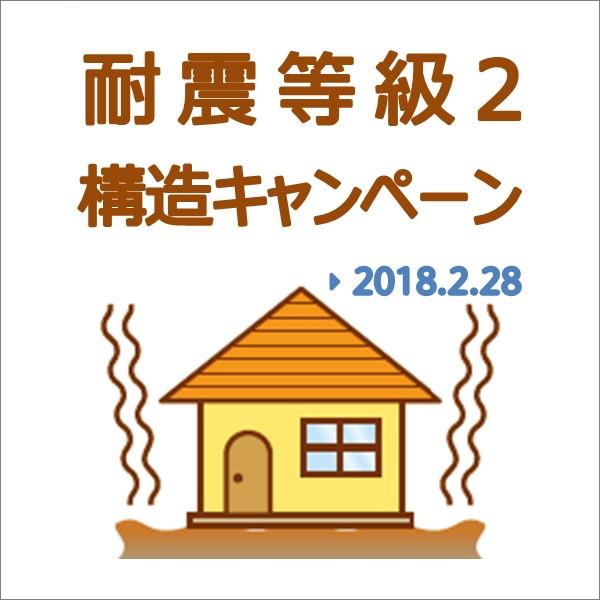 阿倍野区の土地情報 大阪のかわいい狭小住宅 モイコッティのお得なキャンペーン開催中!耐震2の構造をサービスするキャンペーン