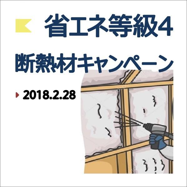 阿倍野区の土地情報 大阪のかわいい狭小住宅 モイコッティのお得なキャンペーン開催中!省エネ4の断熱材をサービスするキャンペーン