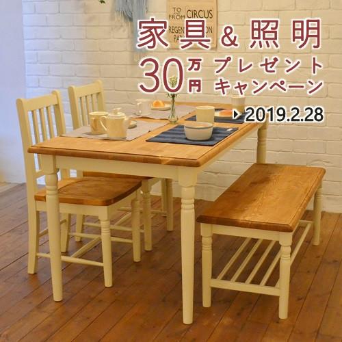 大阪のかわいい狭小住宅 モイコッティのキャンペーン情報 かわいい家具や照明を30万円分プレゼント!