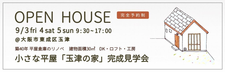 大阪・堺のかわいい狭小住宅 モイコッティのオープンハウス