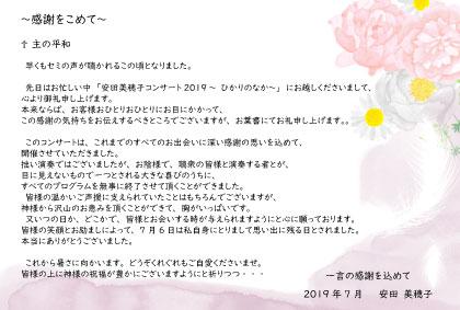 コンサートお礼状.jpg