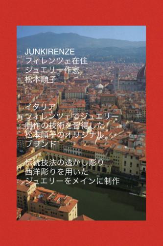 11月 29日 30日 JUNKIRENZEフィレンツェ彫り相談会