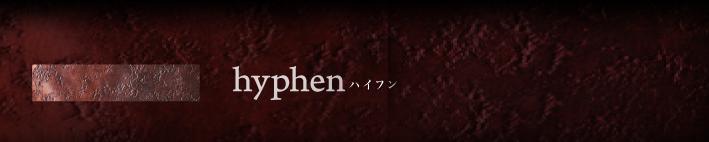 hyphen [ハイフン]