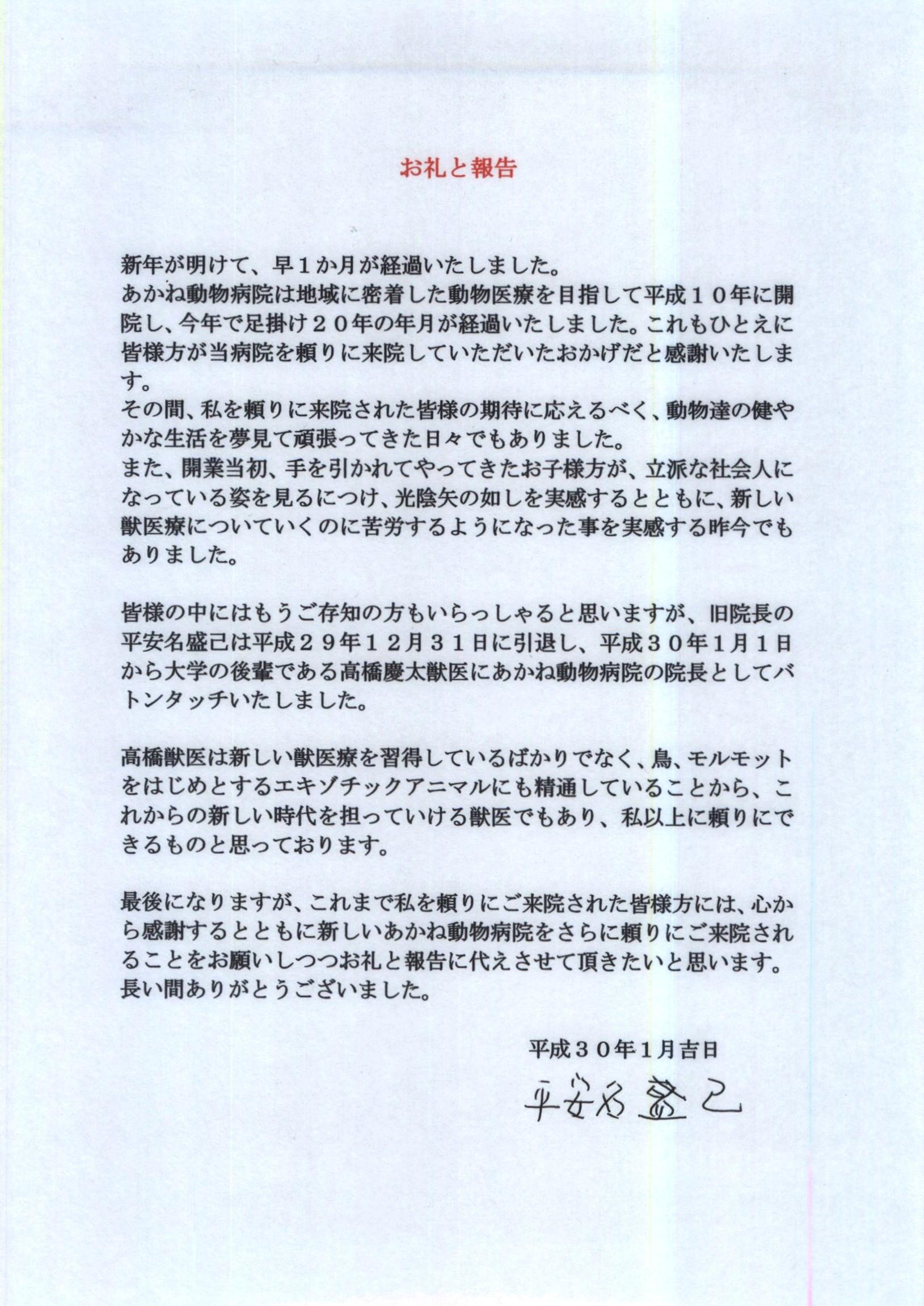 お礼と報告.jpg