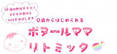 リトミック ロゴ12.8.png