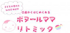 リトミック ロゴ12.10.png