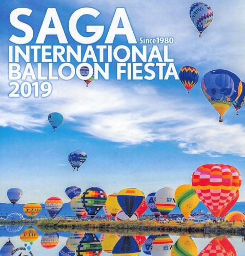 saga-balloon-fiesta2019-0000.jpg