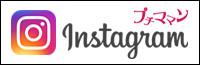 プチママン Instagram インスタグラム