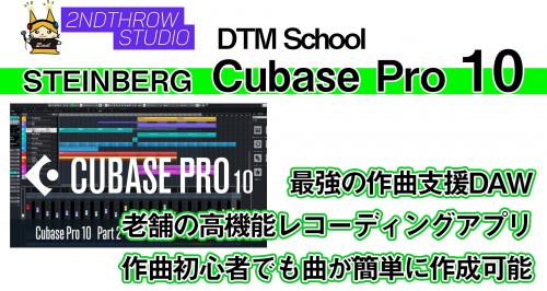 DTM school cubase.jpg